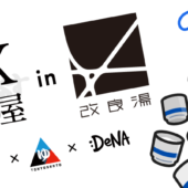 【東京】渋谷のデザインカンファレンス「Design Scramble 2019」にて「UX居酒屋 in 改良湯」開催決定