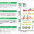 ここ1,2年でかなり進化したWordPress、カスタマイズに必要なPHPの知識を身につけたい人にお勧めの解説書