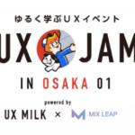 関西でもゆるくUXを学ぶ!「UX JAM in OSAKA 01」開催