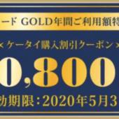 ドコモオンラインショップ機種変更で1番得するクーポン【2019年10月/11月版】
