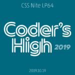 CSS Nite LP64「Coder's High 2019」が終了しました