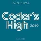 CSS Nite LP64「Coder's High 2019」のフォローアップを公開します。