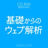 CSS Niteビギナーズ「基礎からのウェブ解析」のフォローアップを公開します