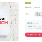 【ランチ食べ放題】月額4980円で毎日多店舗で利用できるランチサブスク「always LUNCH」京都・福岡