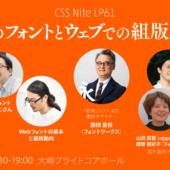 CSS Nite LP61「これからのフォントとウェブでの組版を考える日」を開催します