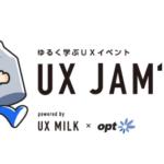 【東京】ゆるくUXを学ぶ「UX JAM' 03」開催