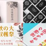 和のレトロモダンを感じさせる日本語フォントが96%オフの3,200円で購入できる期間限定セールが開催!