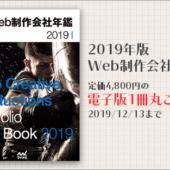 注目されてるWeb制作会社が分かる!『Web制作会社年鑑2019』4,800円が、期間限定で無料ダウンロードできます