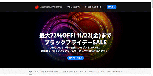 Amazonのブラックフライデーでアドビセールが開催!Adobeの主要プランすべてが激安価格に!!