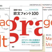 デザインに適したフォントを自分の目で選べるようになる!ずっと使える書体知識が身につく究極の書体見本帳
