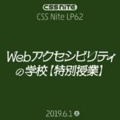 CSS Nite LP62「Webアクセシビリティの学校」特別授業 フォローアップを公開します