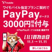 【最大2万3千円還元】ワイモバイルキャンペーン、クーポン完全ガイド