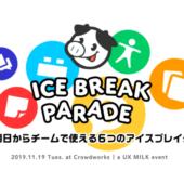チームでのコミュニケーションをもっと楽しくする「Ice Break Parade」開催