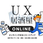 【全国】オンラインでUXデザインを肴にゆる飲み「UX居酒屋Online」開催