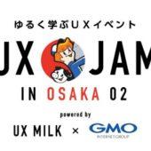 関西でもゆるくUXを学ぶ!「UX JAM in OSAKA 02」開催