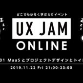 【全国】どこでもゆるく学ぶオンラインイベント「UX JAM Online #01」開催