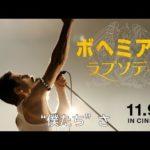 映画ボヘミアン・ラプソディの動画を無料フル視聴できるサイトは?デイリーモーション/pandora/9tsu/ドラマスタイルは危険?