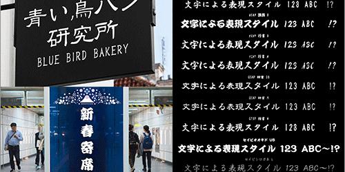 同人誌の表紙にも使える!50,600円分の日本語フォント10書体が、3,200円で全部購入できる期間限定セールが開催