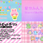 かわいい日本語フォントの年末年始の特大セールが開催!商用でも同人誌でも安心して利用できるライセンスです