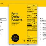 スマホ時代におけるフォームのデザイン・実装のテクニックが詳しく解説された良書 -フォーム制作実践ガイド