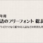 2020年用、日本語のフリーフォント420種類のまとめ -商用サイトだけでなく紙や同人誌などの利用も明記