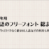2020年用、日本語のフリーフォント417種類のまとめ -商用サイトだけでなく紙や同人誌などの利用も明記