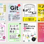 Kindle年末年始セールが開催!Webのディレクション、デザイン、コードに関する書籍が半額です