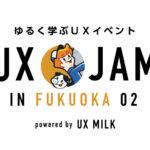九州でもゆるくUXを学ぶ!「UX JAM in FUKUOKA 02」開催
