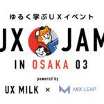 関西でもゆるくUXを学ぶ!「UX JAM in OSAKA 03」開催