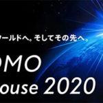 1月23日から「DOCOMO Open House 2020」開催。5G、AI、IoTなど最新技術を披露