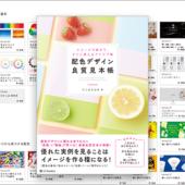 2020年、かなりお勧めの配色本!デザイン時に必要となる配色のテクニックもよく分かる -配色デザイン良質見本帳