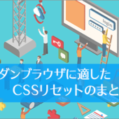 2020年、モダンブラウザに適したCSSリセットのまとめ