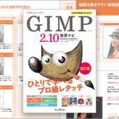 GIMPでかなりのことをできるのがよく分かる一冊!最新バージョンに対応したGIMP解説書 -GIMP 2.10 独習ナビ