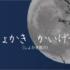 商用利用も無料!楷書の凜々しい日本語フリーフォント -しょかき楷月