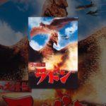 【空の大怪獣ラドン】の無料動画がフル視聴できるサイトは?映画のあらすじも!dailymotion/pandora/9tsu/は危険?