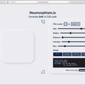 CSSもこれなら簡単!ニューモーフィズムのスタイルシートを生成できるジェネレーター -Neumorphism.io