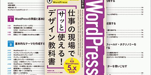WordPressで困った時に頼りになる必携の書!設定やカスタマイズ、運用のノウハウまでも詳しく解説された良書