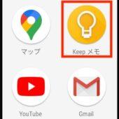 メモ帳アプリGoogle Keepの使い方大全!今すぐ使いたくなる機能をご紹介