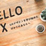 【特集】HELLO UX -UXデザインを学び始めたばかりのあなたへ-
