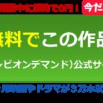 【クロユリ団地】の無料動画がフル視聴できるサイトは?映画のあらすじも!dailymotion/pandora/9tsu/は危険?