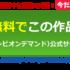 【空母いぶき】の無料動画がフル視聴できるサイトは?映画のあらすじも!dailymotion/pandora/9tsu/は危険?