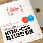 拙著「1冊ですべて身につくHTML & CSSとWebデザイン入門講座」 の韓国語版が出版されました!