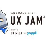 【東京】ゆるくUXを学ぶ「UX JAM' 05」開催