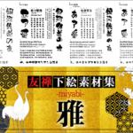 和風のイラストにもぴったりな筆文字フォント、友禅染の下絵素材が97%オフで購入できる期間限定セールが開催