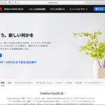 春の新生活応援キャンペーンが開催!Adobe CC コンプリートをはじめ、主要プランが激安価格に!!