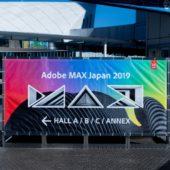 Adobe MAX Japan 2019 に行ってきたレポート