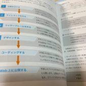 Webサイト制作の勉強におすすめの一冊「一冊ですべて身につく HTML & CSS と Web デザイン 入門講座」著:Mana さん