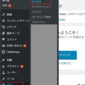 URLがrobots.txtによってブロックされています。|サーチコンソールのエラーを解決!