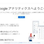 Googleアナリティクスの登録・使い方完全マニュアル