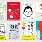 Kindle春の大セール祭りが開催!UIデザインやWeb制作の去年発売されたばかりの良書がたくさんセール対象です